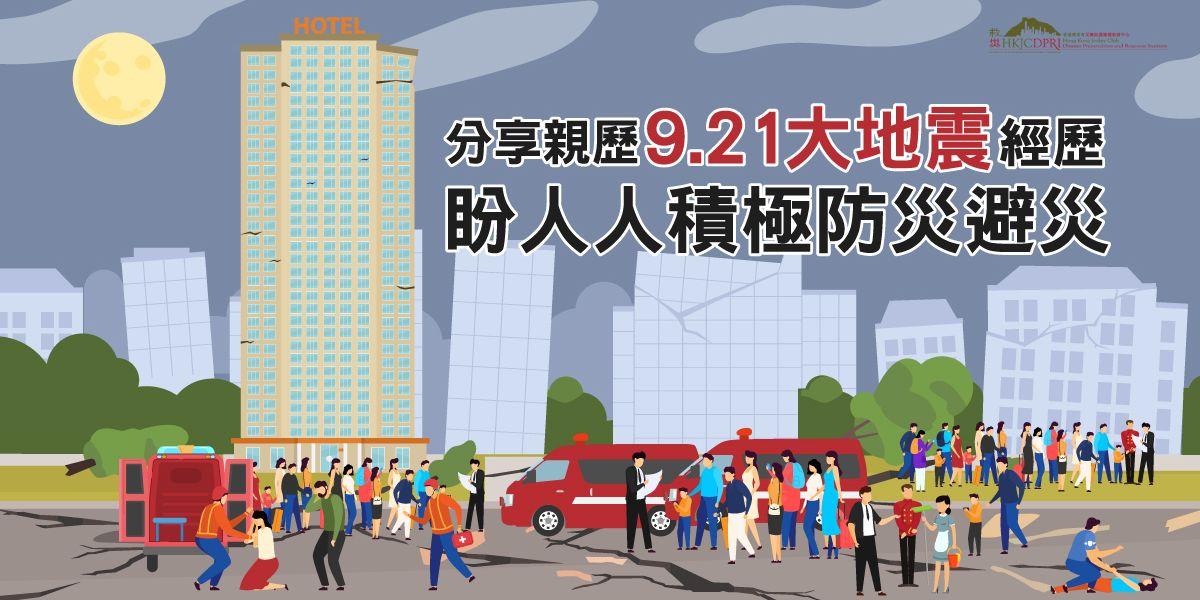 921EQ_cover_DPRI