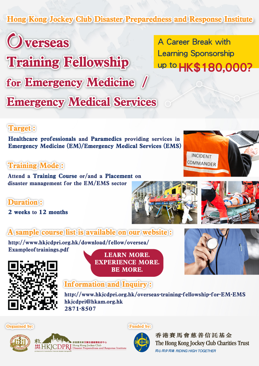 Overseas Training Fellowship for Emergency Medicine
