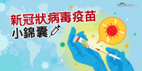 Cover_DPRI_VaccineSafety