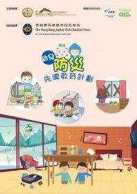 「幼兒防災先導教育計劃」-- 幼兒的防災攻略